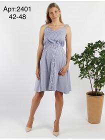 Сарафан белый в голубую полоску для беременных